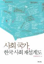 사회 국가 한국 사회 재설계도
