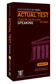 IBT TOEFL ACTUAL TEST LISTENING(TAPE 6개)(HACKERS)