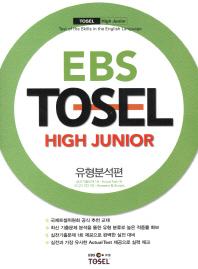 TOSEL High Junior: 유형분석편(EBS)(AudioCD2장포함)
