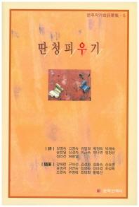 딴청피우기(문후작가회시화집 5)