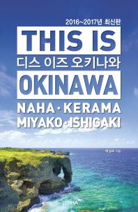 디스 이즈 오키나와(This is Okinawa)(2016~2017년)