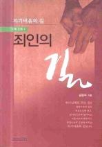 죄인의 길(자기비움의 길 제2부)(양장본 HardCover)
