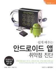 안드로이드 앱 취약점 진단(쉽게 배우는)(보안컨설팅 시리즈)