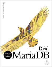 Real MariaDB(MariaDB 10.0과 MySQL 5.6을 함께 배우는)(위키북스 오픈소스 웹 시리즈 58)
