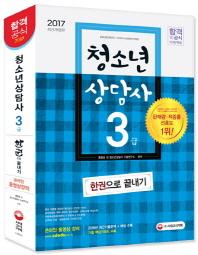 청소년상담사 3급 한권으로 끝내기(2017)(개정판)