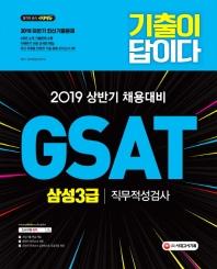 GSAT 삼성3급 직무적성검사 실전편(2019 상반기)