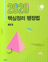 핵심정리 행정법(2020)