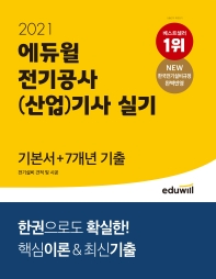 전기공사(산업)기사 실기 기본서+7개년 기출 전기설비 견적 및 시공(2021)(에듀윌)
