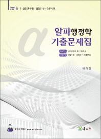 알파행정학 기출문제집(2016)