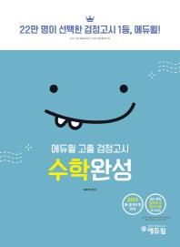 고졸 검정고시 수학완성(2019)(에듀윌)