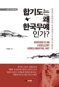 합기도는 왜 한국무예인가