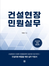 건설현장 민원실무(2020)(개정증보판)