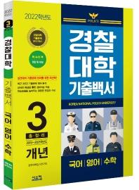 경찰대학 기출백서 국어 영어 수학 3개년 총정리(2022)