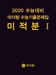 고등 미적분1 수능기출문제집(2019)(마더텅)