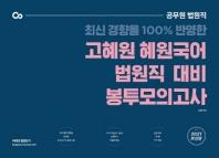 고혜원 혜원국어 법원직 대비 봉투 모의고사(2021) #
