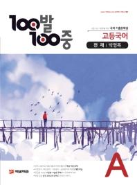 고등 국어 기출문제집 A(천재 박영목)(2020)(100발 100중)