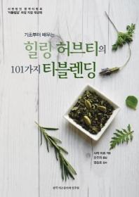 힐링 허브티의101가지 티블렌딩(기초부터 배우는)