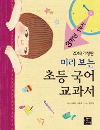 초등 국어 교과서: 3학년 1학기(2018)