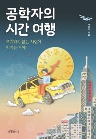 공학자의 시간 여행(특서 청소년 인문교양 6)