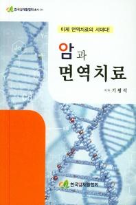 암과 면역치료(한국암재활협회 총서 1)