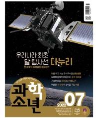 과학소년(2020년 7월호)