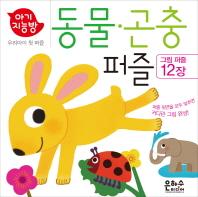 아기지능방 동물퍼즐 곤충퍼즐
