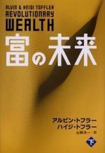 富の未來 下