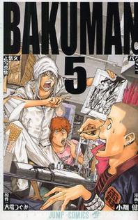[해외]バクマン. 5