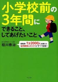 [해외]小學校前の3年間にできること,してあげたいこと 德島發.1万2000人を敎えた幼兒敎育のカリスマがすべて回答!