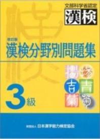 3級漢檢分野別問題集改訂版 -3판1쇄
