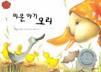 미운 아기 오리(책을 좋아하는 아이 세계명작 3)(양장본 HardCover)