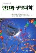 인간과 생명과학