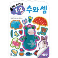 코뿔소 스티커북 만1-2세: 수와 셈(엄청 재밌어진 지능업)(유아학습지 코뿔소 스티커북 시리즈)