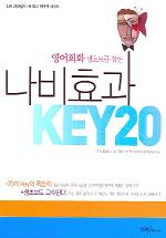 나비효과 KEY20(영어회화 생초보를 위한)