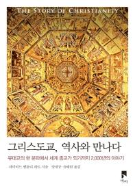 그리스도교  역사와 만나다