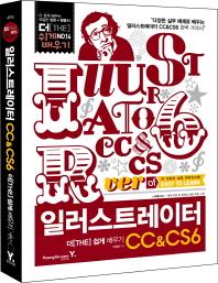 일러스트레이터 CC&CS6 더 쉽게 배우기(CD1장포함)(더 쉽게배우기 16)