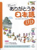 아리가또 일본어 회화(CD1장포함)