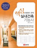 실내건축기능사(최신판)(2011)(핵심)(개정판 6판) #