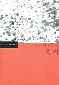감자(한국문학전집 1)