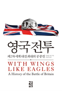 영국 전투