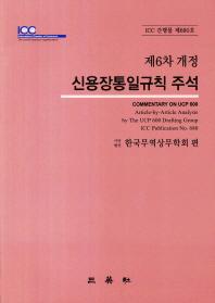 신용장통일규칙 주석(개정판 6판)