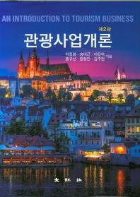 관광사업개론(2판)