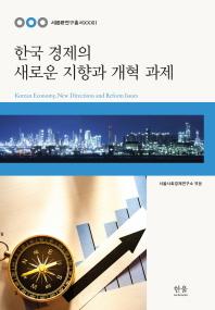 한국 경제의 새로운 지향과 개혁 과제(서경연연구총서 32)