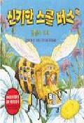 신기한 스쿨버스. 8: 꿀벌이 되다