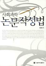 사회과학 논문작성법