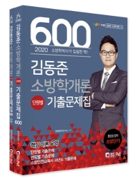 김동준 소방학개론 단원별 기출문제집 600제(2020)(전2권)
