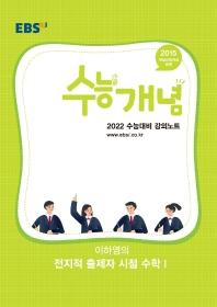고등 이하영의 전지적 출제자 시점 수학1(2021)(2022 수능대비)(EBS 강의노트 수능개념)