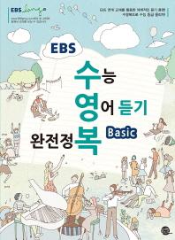 수능 영어 듣기 완전정복 Basic(EBS)(수영복 Basic 시리즈)