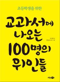 교과서에 나오는 100명의 위인들(초등학생을 위한)(반양장)