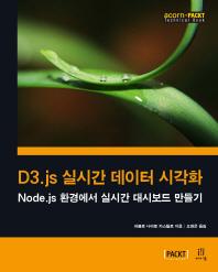 D3.js 실시간 데이터 시각화(acorn+PACKT 시리즈)